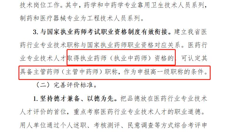 广东省执业药师职称
