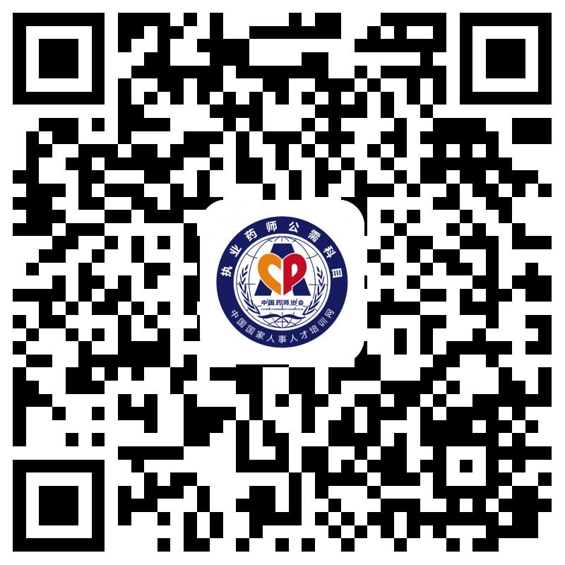 陕西执业药师协会