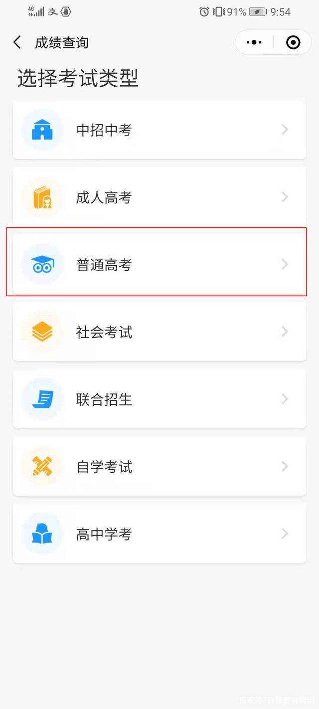 2021广东专插本成绩查询步骤
