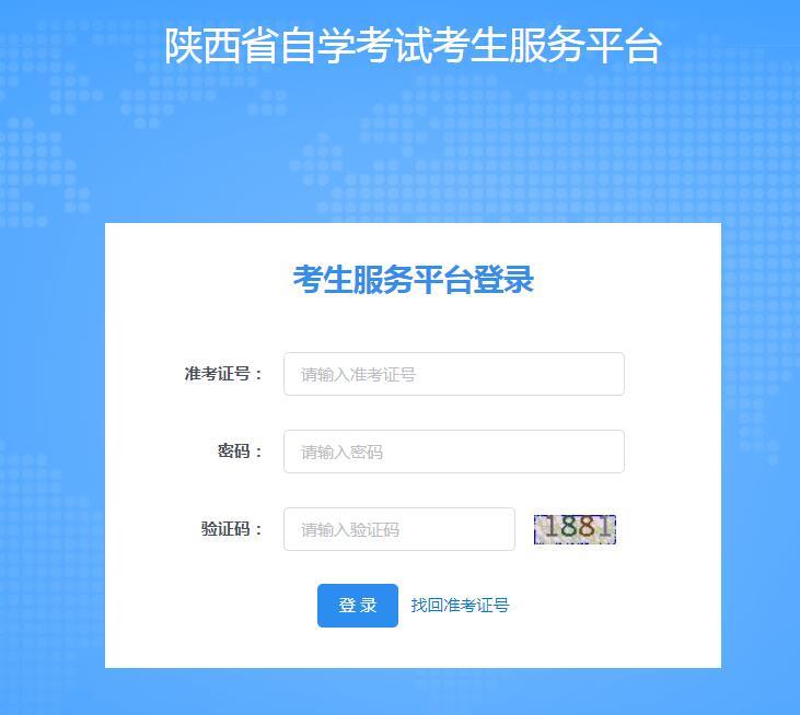 考生服务平台登录