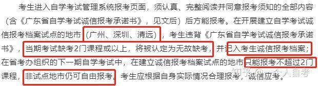 广州深圳清远对自考缺考的要求