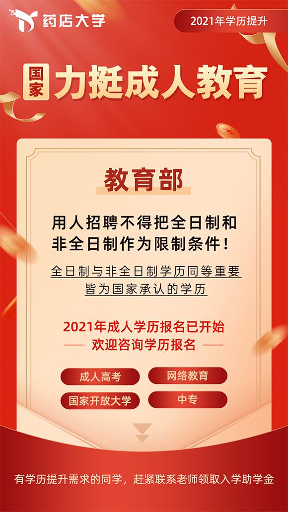 北京中医药大学网络教育专业