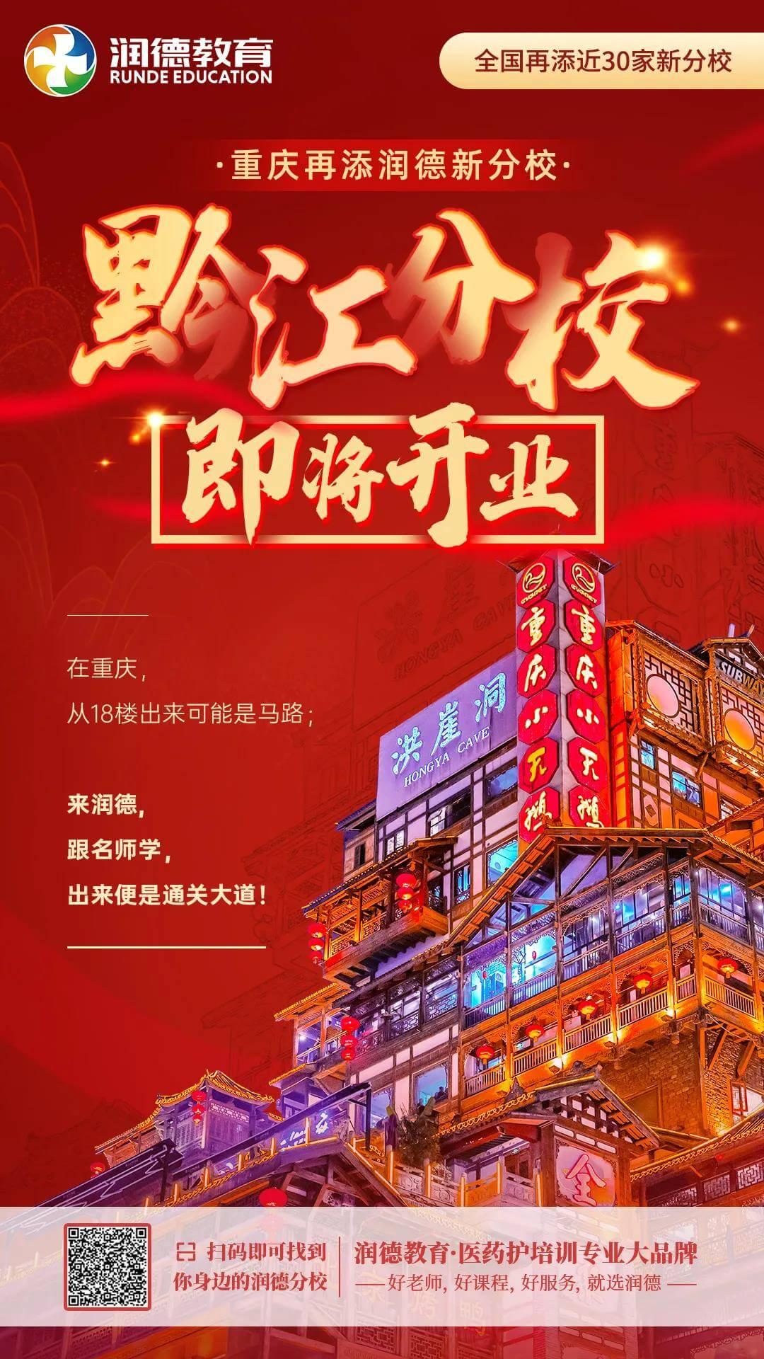 重庆再建一所新润德分校