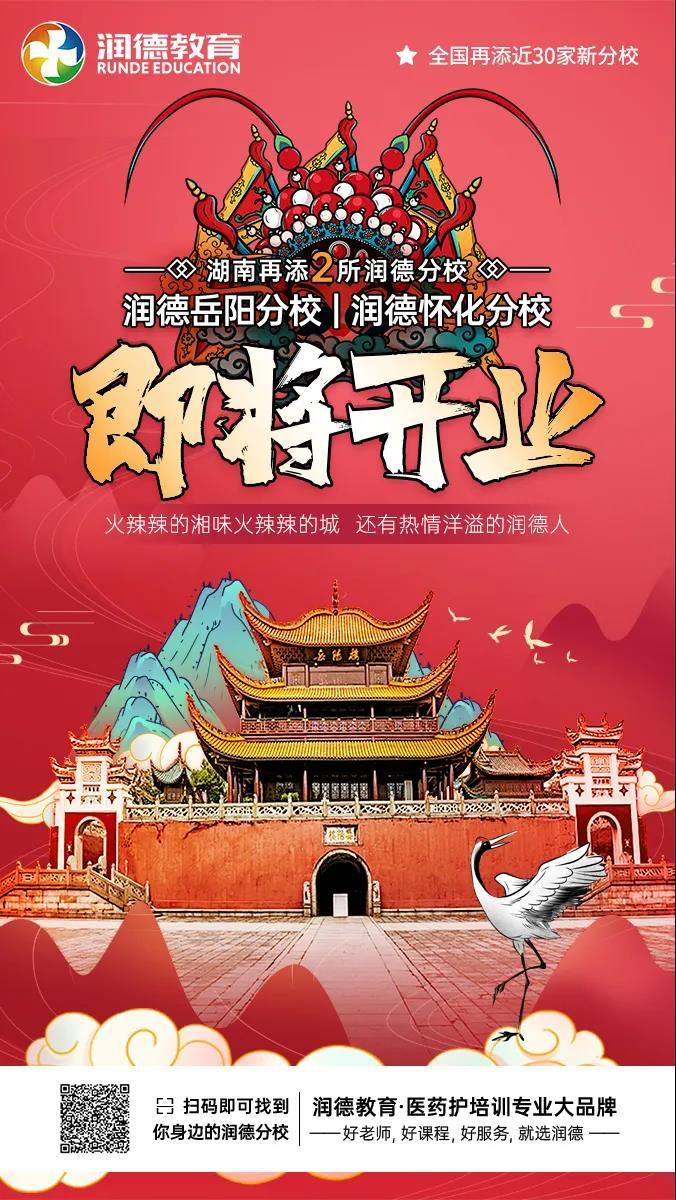 湖南省再建2所润德新分校