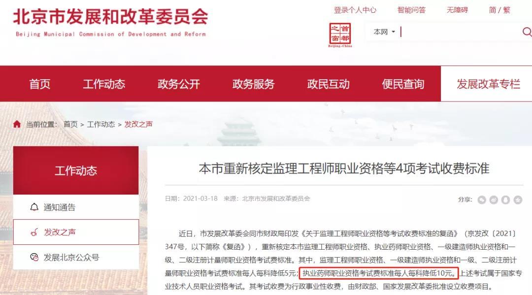 北京收费标准发布