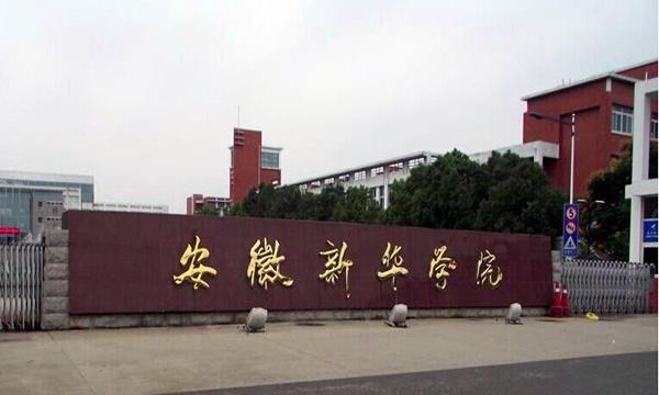 安徽新华学院校园环境