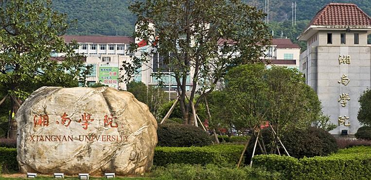 湘南学院校园环境
