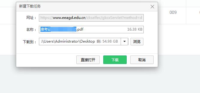 PDF格式下载到电脑