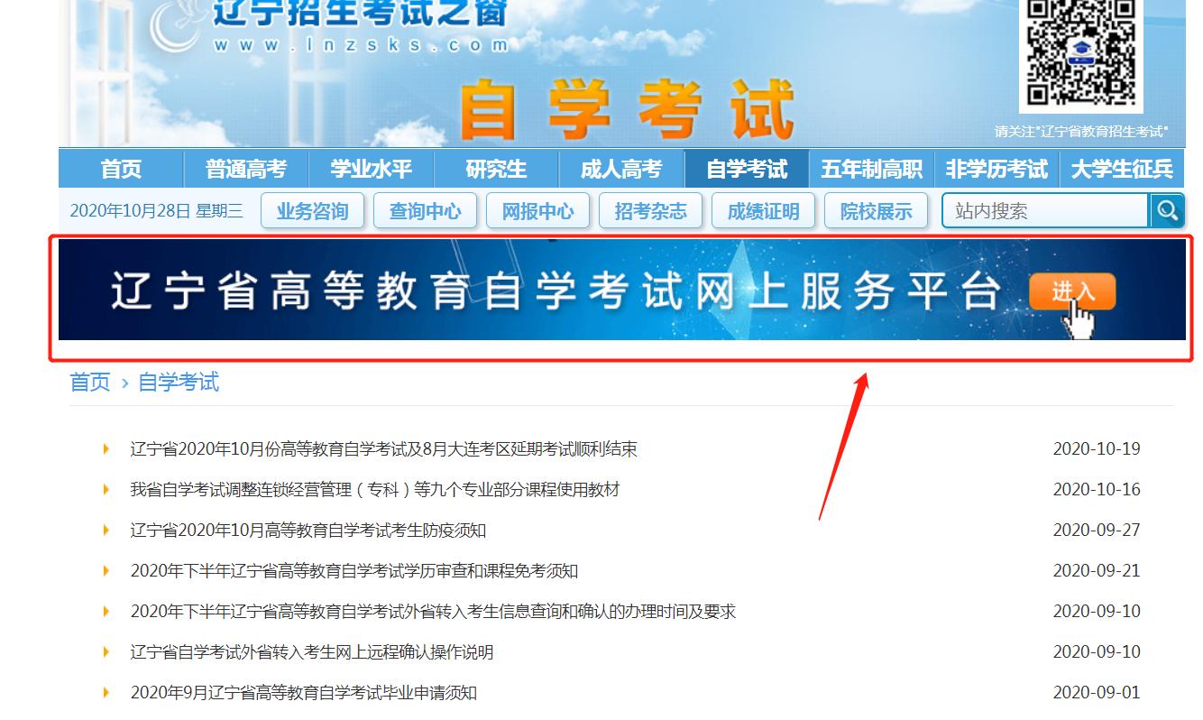辽宁省高等教育自学考试网上服务平台