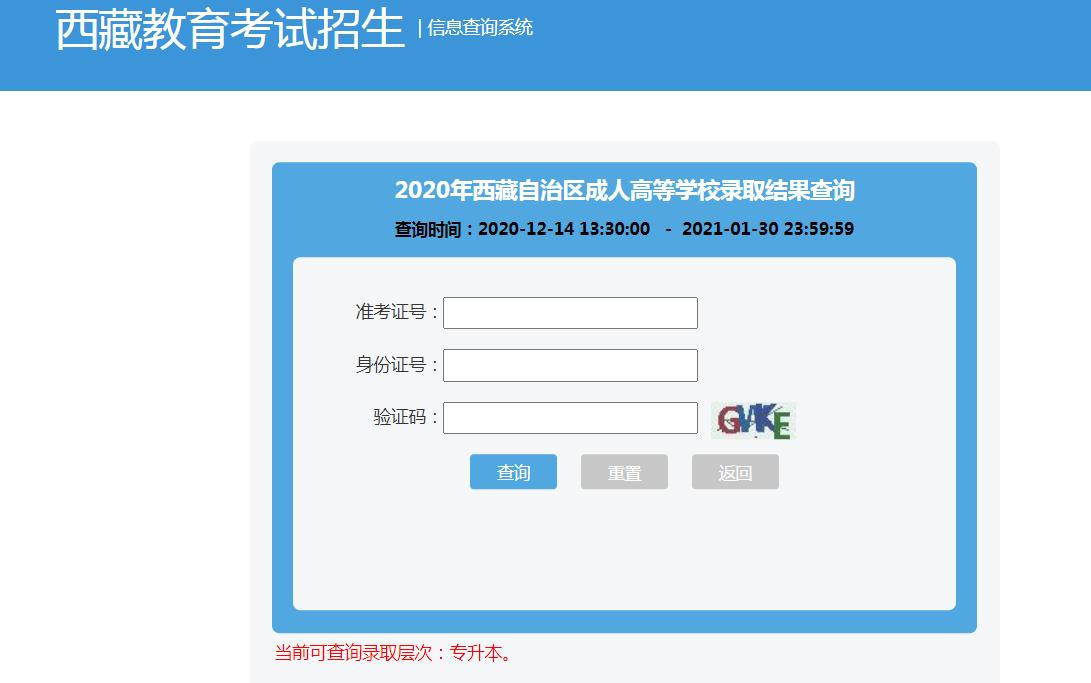 2020年西藏自治区成人高等学校录取结果查询