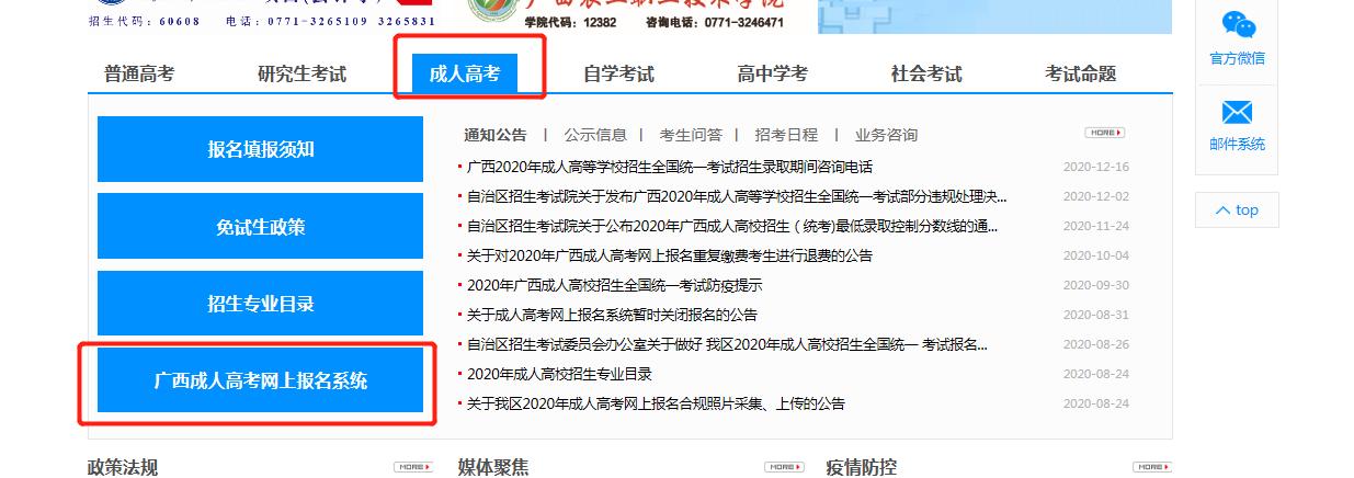 广西成人高考网上报名系统