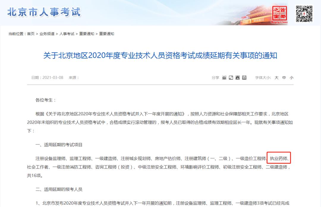 北京考生成绩延期