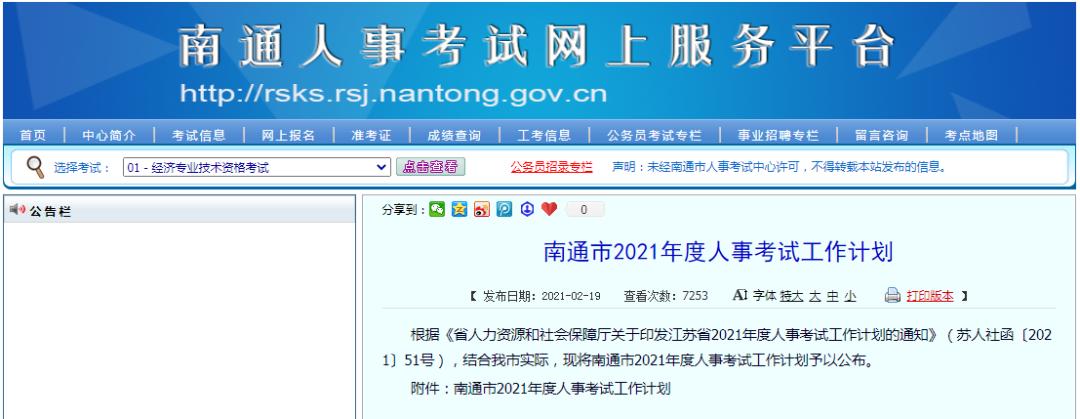 江苏南通公布报名时间为6-8月
