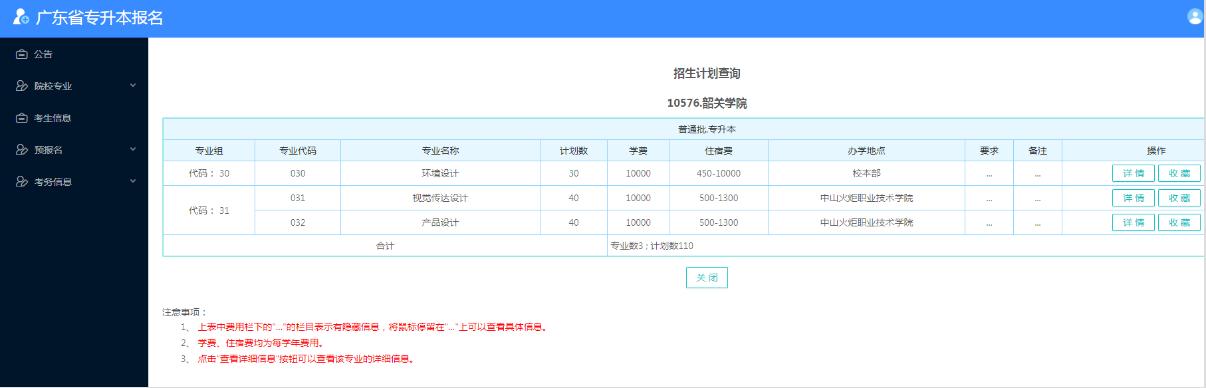 广东专插本各专业招生计划查询步骤三