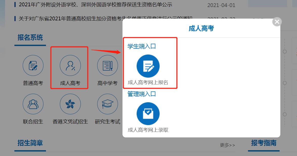 2021年汕头大学成人高考招生简章