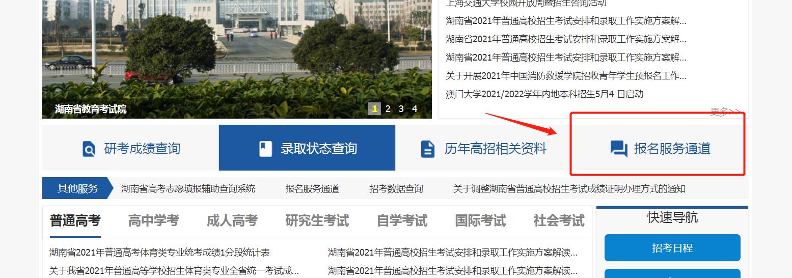 郴州成人高考报名时间及入口2021