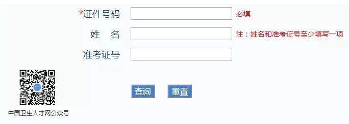 护士资格考试成绩查询入口.jpg
