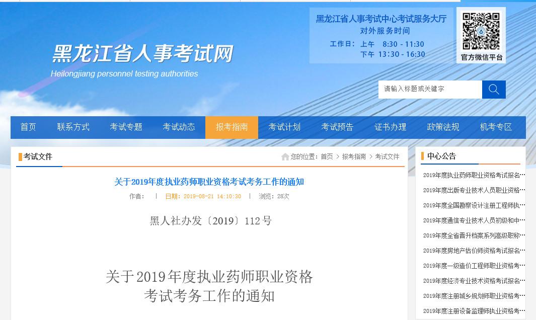 黑龙江执业药师报考通知