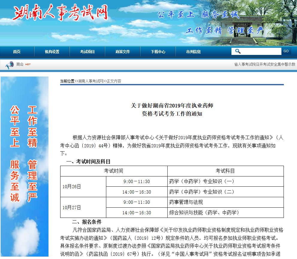 湖南省人事网.jpg