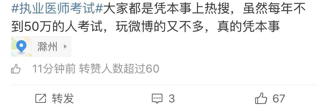 执业医师微博热搜1.jpg