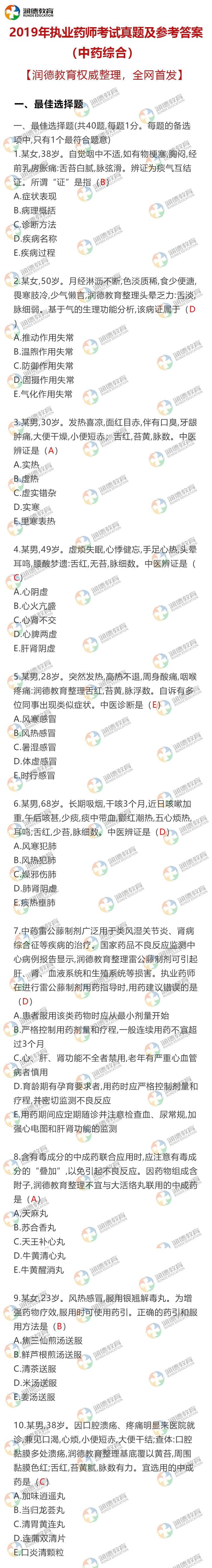 中药综合1-10.jpg