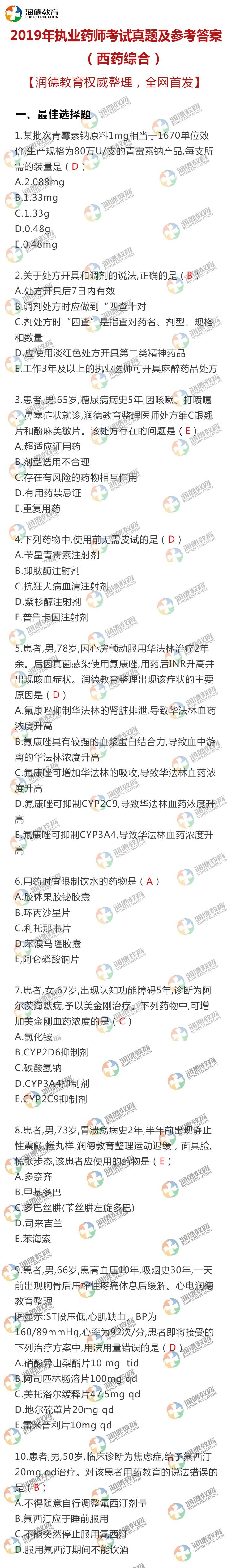 西药综合1-10.jpg