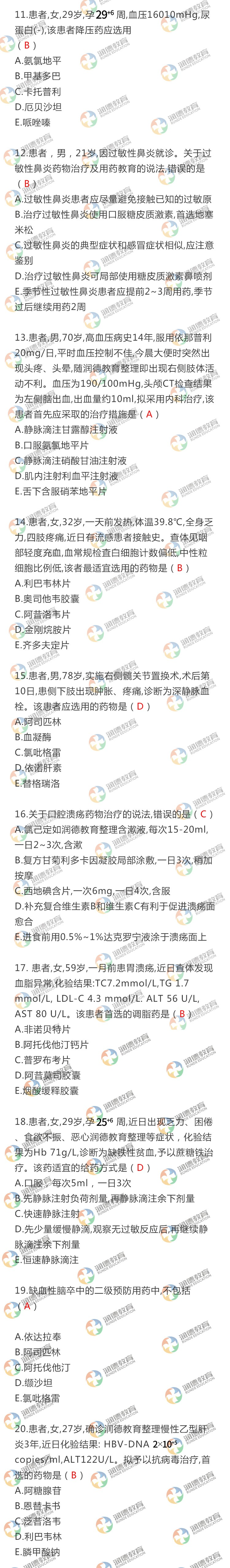 西药综合11-20.jpg
