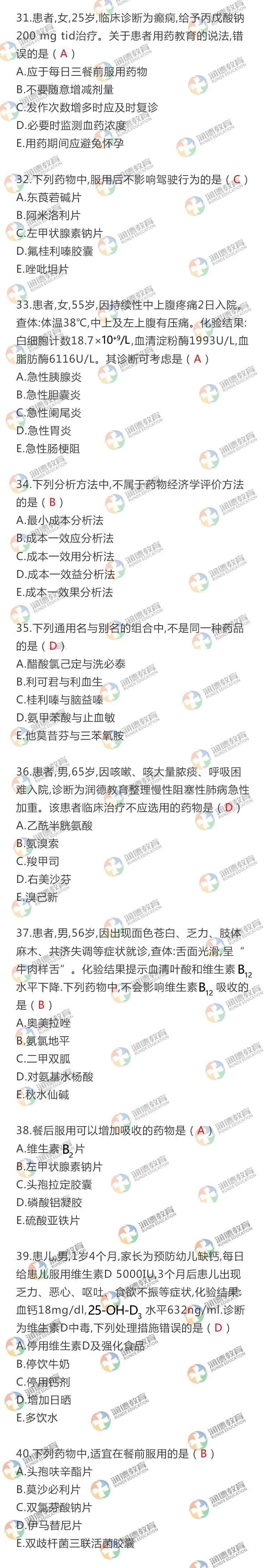 西药综合31-40.jpg