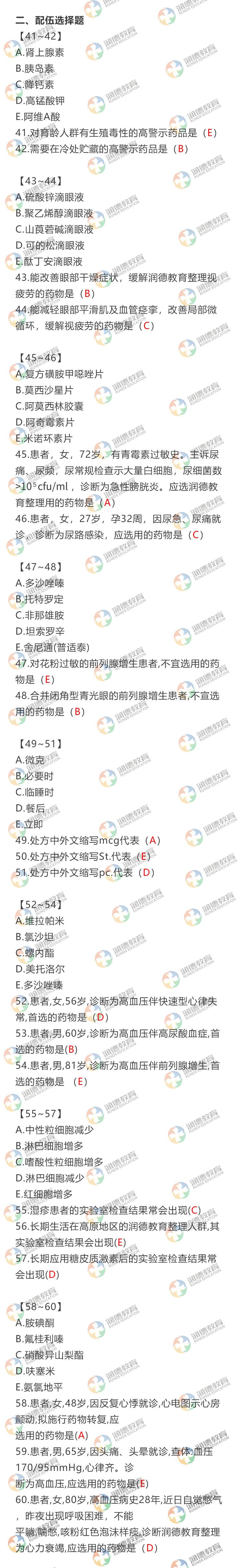 西药综合41-50.jpg