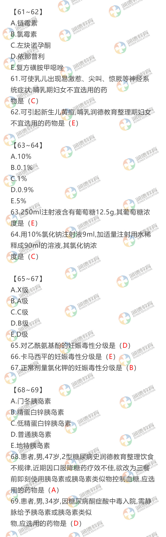 西药综合51-60.jpg