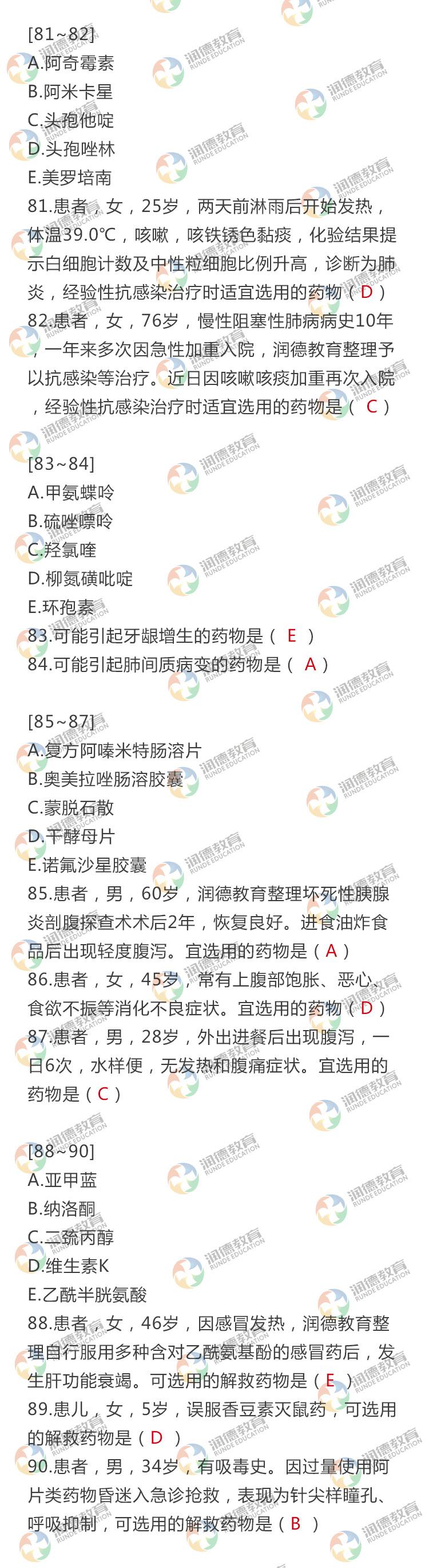 西药综合71-80.jpg