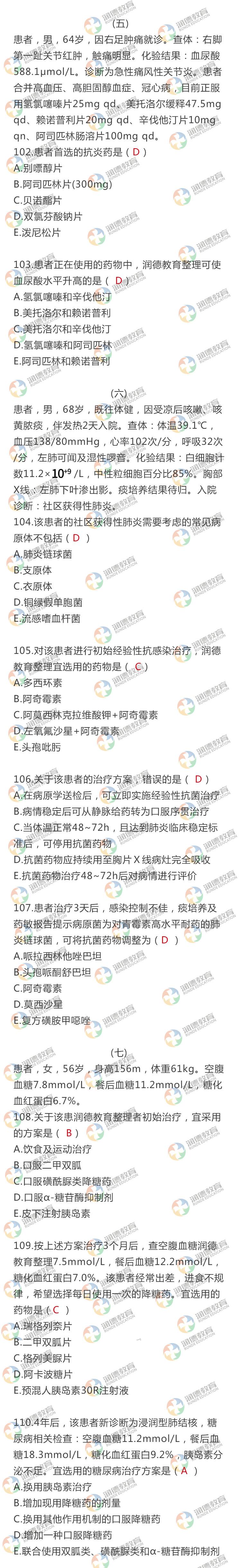 西药综合91-100.jpg