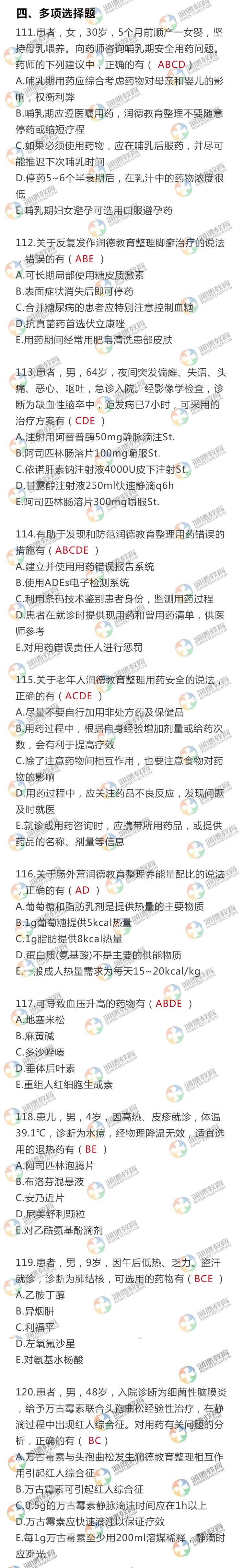 西药综合101-110.jpg