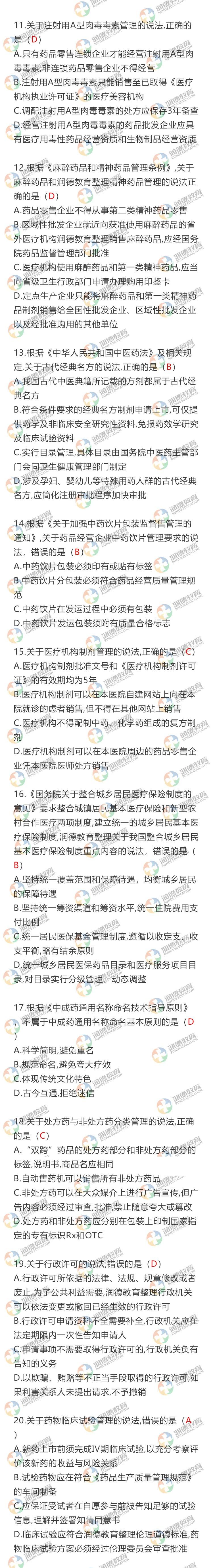 法规11-20.jpg