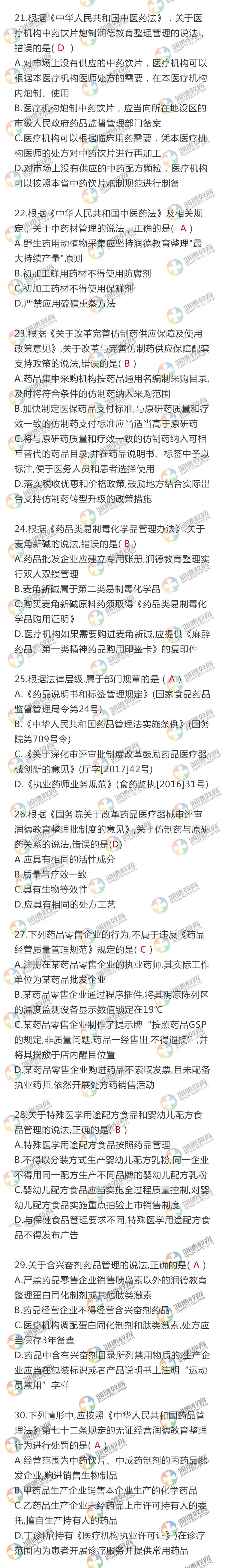 法规21-30.jpg