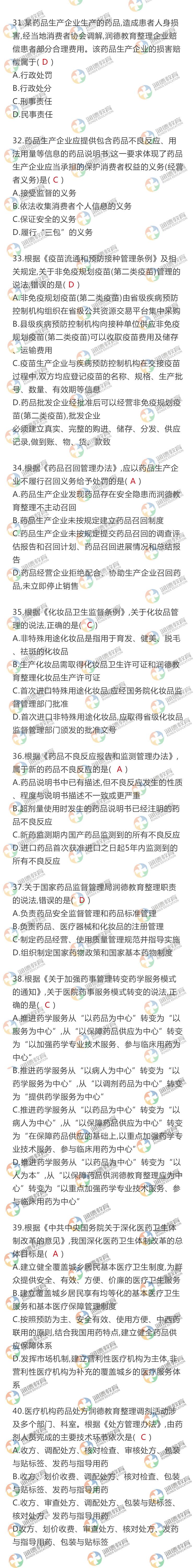 法规31-40.jpg