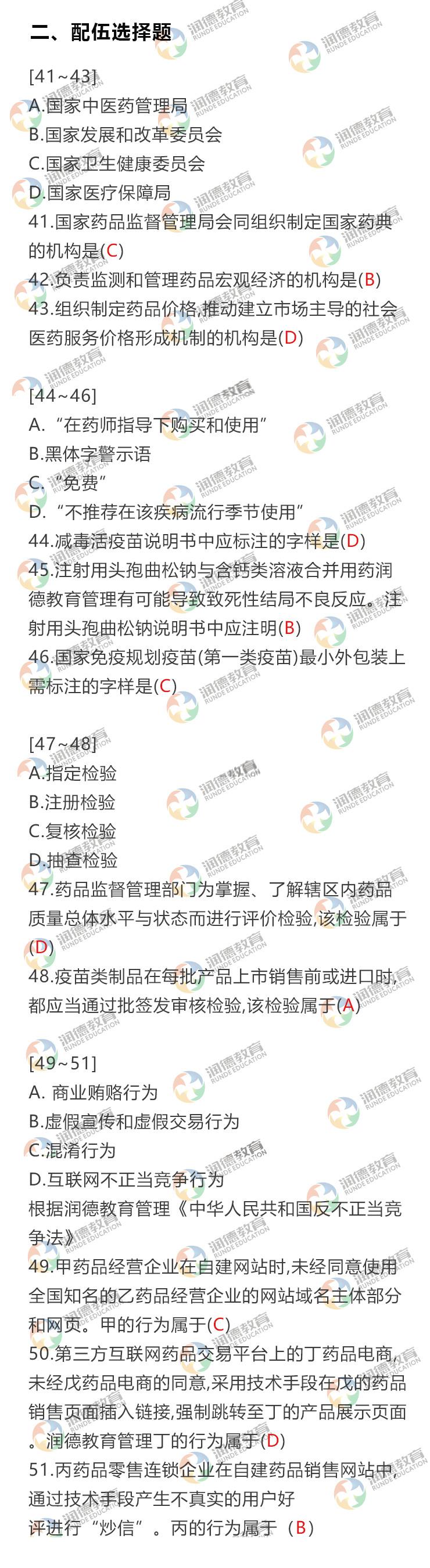 法规41-50.jpg