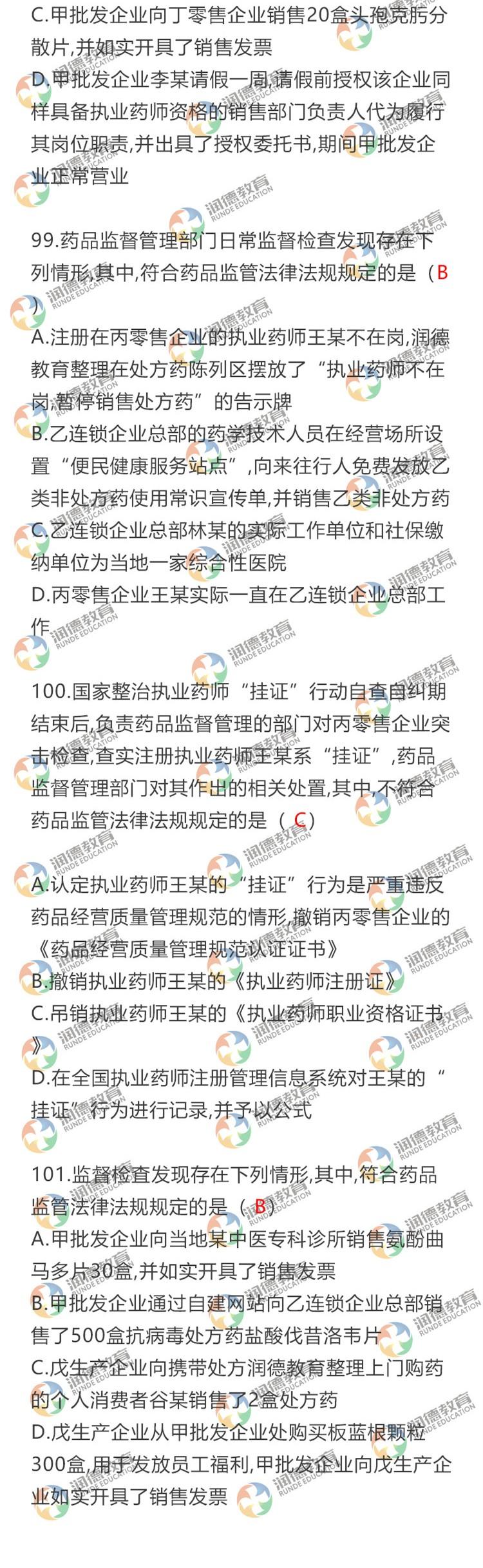 法规101-110.jpg