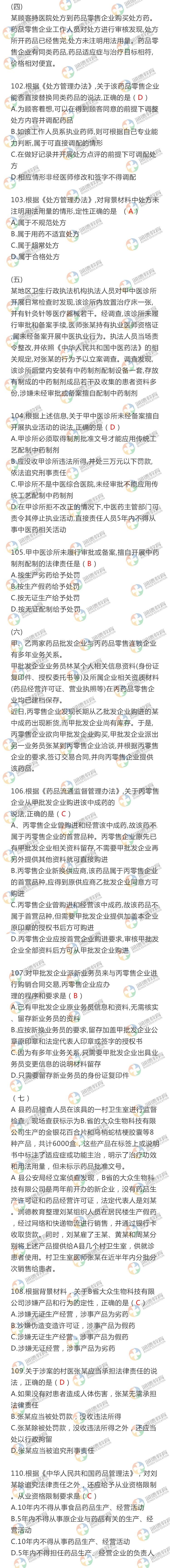 法规111-120.jpg