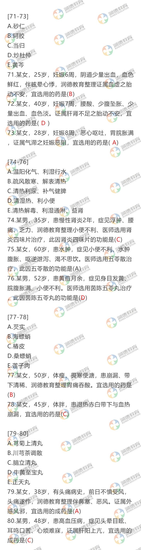 中药二71-80.jpg