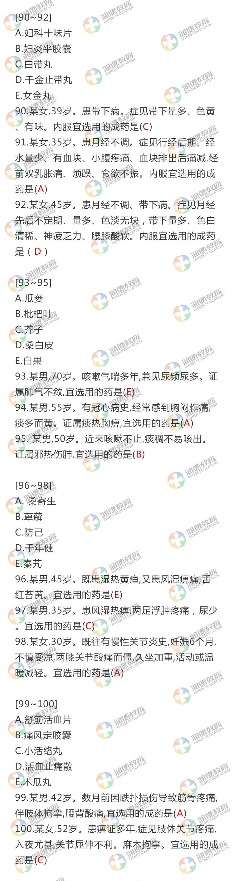 中药二91-100.jpg