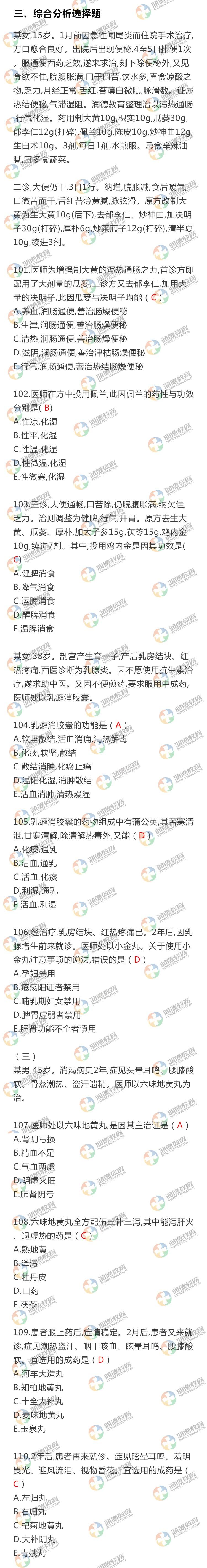 中药二101-110.jpg