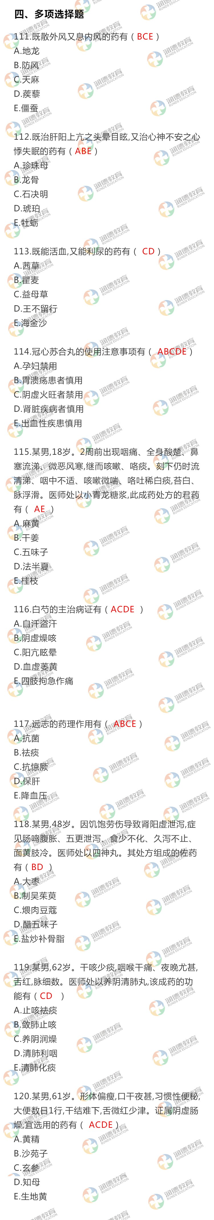 中药二111-120.jpg