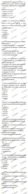 执业药师西药二11-20.jpg