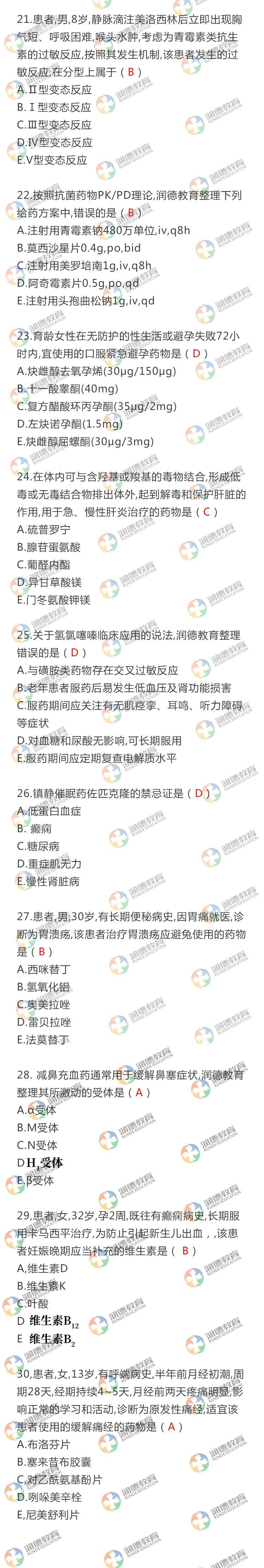 执业药师西药二21-30.jpg