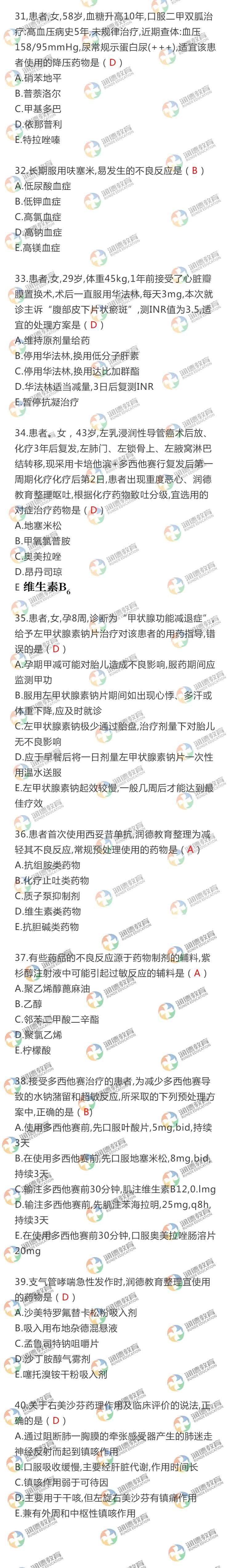 执业药师西药二31-40.jpg