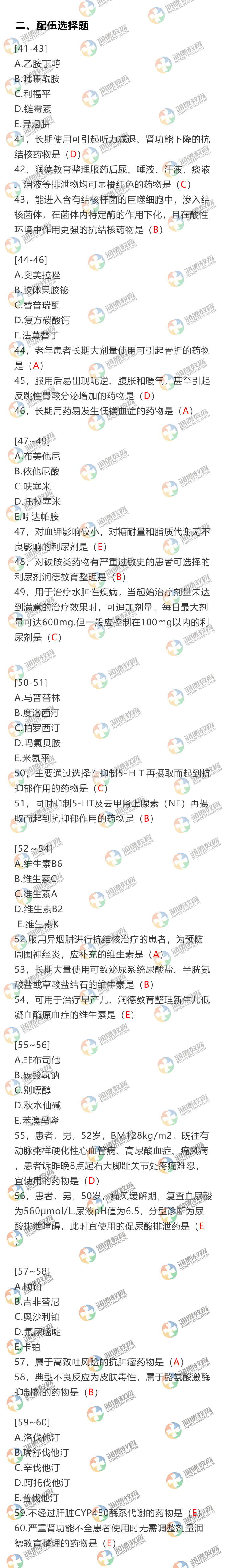 执业药师西药二41-50.jpg