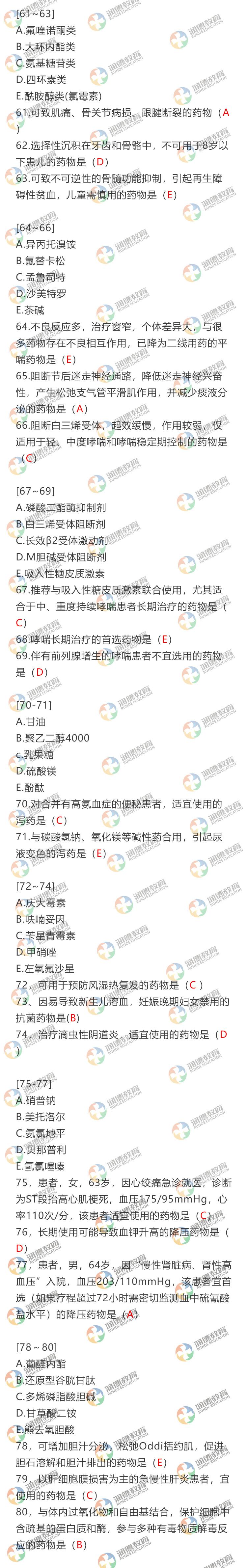 执业药师西药二51-60.jpg