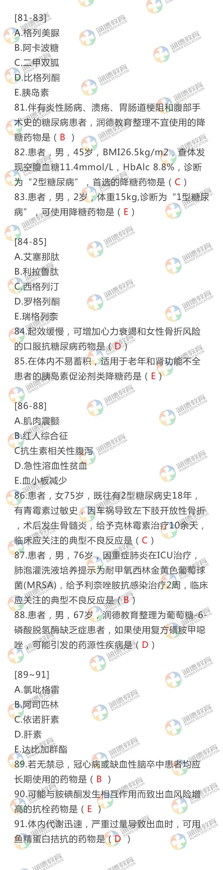 执业药师西药二61-70.jpg