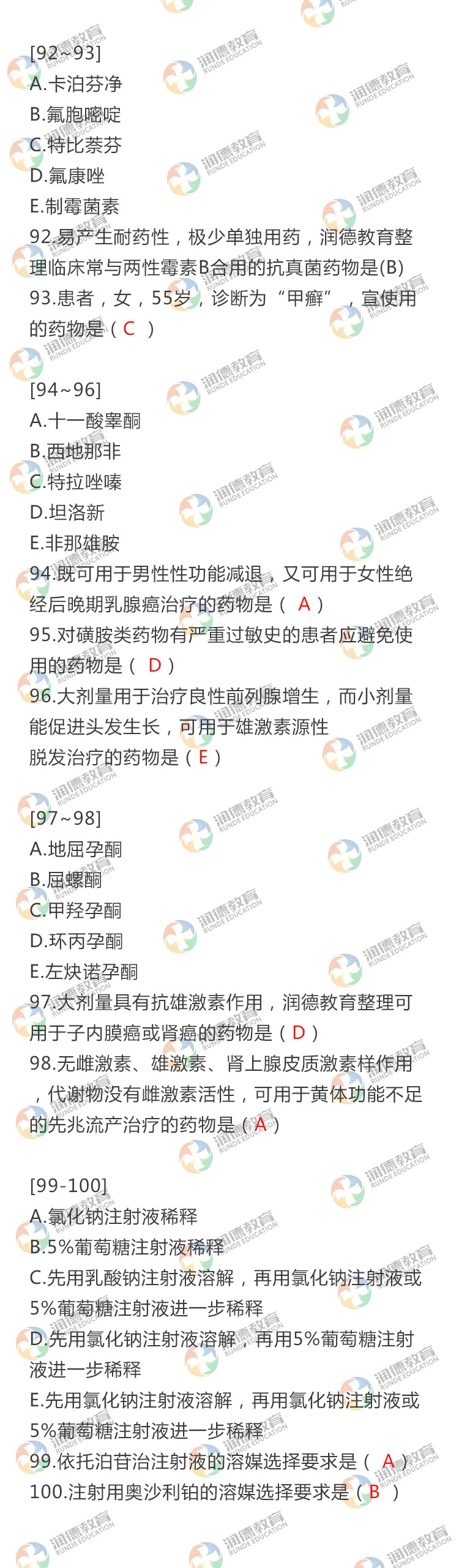 执业药师西药二71-80.jpg